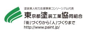 東京都塗装工業協同組合