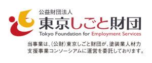 公益財団法人東京しごと財団